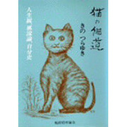 猫の細道 [単行本]
