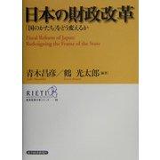 日本の財政改革―「国のかたち」をどう変えるか(経済政策分析シリーズ〈10〉) [単行本]