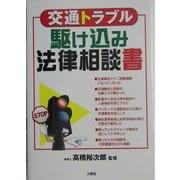 交通トラブル 駆け込み法律相談書 [単行本]