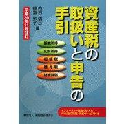 資産税の取扱いと申告の手引き―平成20年11月改訂 [単行本]