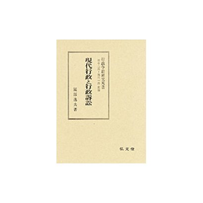 現代行政と行政訴訟(行政争訟研究双書) [単行本]