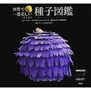 世界で一番美しい種子図鑑 [単行本]