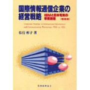 国際情報通信企業の経営戦略―IBMと日本電気の事業創造 増補版 [単行本]
