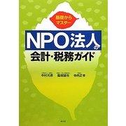 基礎からマスター NPO法人の会計・税務ガイド [単行本]