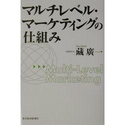 マルチレベル・マーケティングの仕組み [単行本]