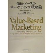 価値ベースのマーケティング戦略論 [単行本]