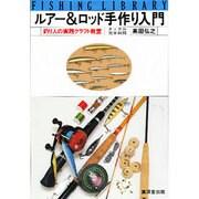 ルアー&ロッド手作り入門-釣り人の実践クラフト教室(フィッシングライブラリー 15) [単行本]