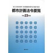 都市計画法令要覧〈平成23年版〉 [単行本]