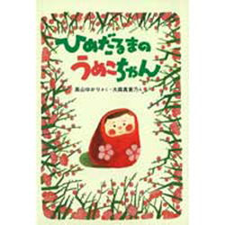 ひめだるまのうめこちゃん(新日本ともだち文庫〈8〉) [全集叢書]
