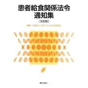 患者給食関係法令通知集 15訂版 [単行本]