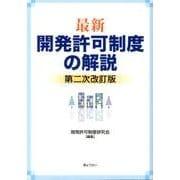 最新開発許可制度の解説 第2次改訂版 [単行本]
