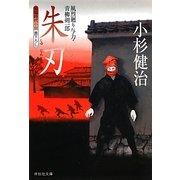 朱刃―風烈廻り与力・青柳剣一郎〈23〉(祥伝社文庫) [文庫]