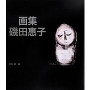 画集 磯田惠子 [単行本]