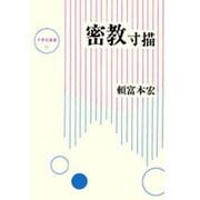密教寸描(大東名著選 11) [全集叢書]