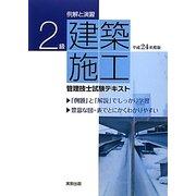例解と演習 2級建築施工管理技士試験テキスト〈平成24年度版〉 [単行本]
