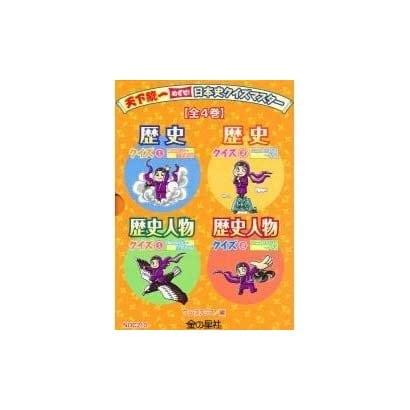 天下統一めざせ日本史クイズマスター 全4巻 [単行本]