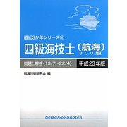 四級海技士(航海)800題 問題と解答(19/7~22/4)〈平成23年版〉(最近3か年シリーズ〈4〉) [単行本]