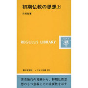 初期仏教の思想〈上〉(レグルス文庫〈211〉) [新書]