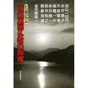シンポジウム 古代東国仏教の源流 [単行本]