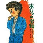 あいつの宝物(新日本おはなしの本だな〈2-8〉) [全集叢書]