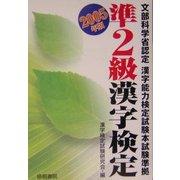 準2級漢字検定〈2005年版〉 [単行本]