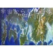 宇宙から見た日本―地球観測衛星の魅力 [単行本]