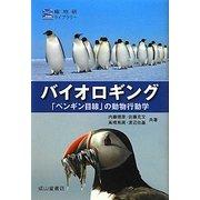 バイオロギング―「ペンギン目線」の動物行動学(極地研ライブラリー) [全集叢書]