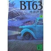 BT'63〈下〉(講談社文庫) [文庫]