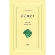 貞丈雑記 1(ワイド版東洋文庫 444) [文庫]