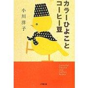 カラーひよことコーヒー豆(小学館文庫) [文庫]