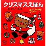 クリスマスえほん―楽しいしかけがいっぱい(とびだすえほん) [絵本]
