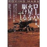 ローバー、火星を駆ける―僕らがスピリットとオポチュニティに託した夢 [単行本]