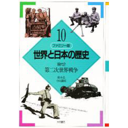 第二次世界戦争(ファミリー版 世界と日本の歴史〈10〉) [全集叢書]