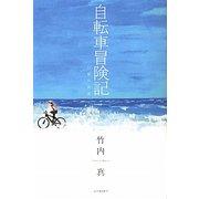 自転車冒険記―12歳の助走 [単行本]