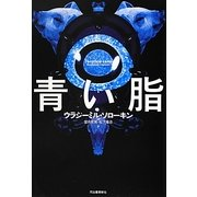 青い脂 [単行本]