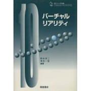 バーチャルリアリティ(ソフトコンピューティングシリーズ〈10〉) [全集叢書]