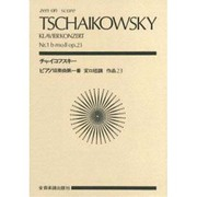 チャイコフスキーピアノ協奏曲第一番変ロ短調作品23(zen-on score) [単行本]