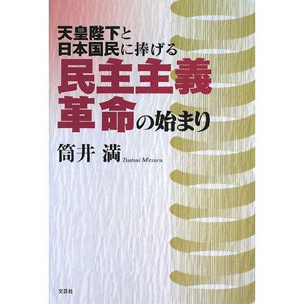 民主主義革命の始まり―天皇陛下と日本国民に捧げる [単行本]