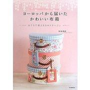 ヨーロッパから届いたかわいい布箱―おうちで使えるカルトナージュ [単行本]