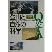 登山と自然の科学Q&A [単行本]