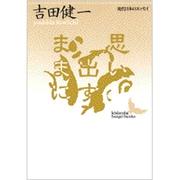 思い出すままに(講談社文芸文庫―現代日本のエッセイ) [文庫]