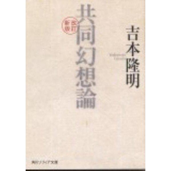 共同幻想論 改訂新版(角川文庫 緑 501-1) [文庫]