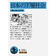 日本の下層社会(岩波文庫 青 109-1) [文庫]