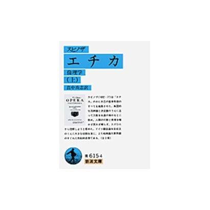 エチカ(倫理学)上(スピノザ)(岩波文庫 青615-4) [文庫]