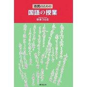 市民のための国語の授業 [単行本]