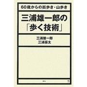 三浦雄一郎の「歩く技術」―60歳からの街歩き・山歩き(The New Fifties) [単行本]