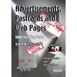 Advertisements,Postcards and Web Pages―広告英語のからくり! [単行本]