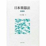 日本楽器法 [単行本]