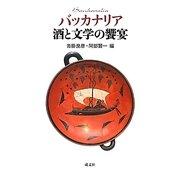 バッカナリア 酒と文学の饗宴 [単行本]
