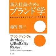 新入社員のためのブランド学―日本文化に学ぶブランディングの基本 [単行本]